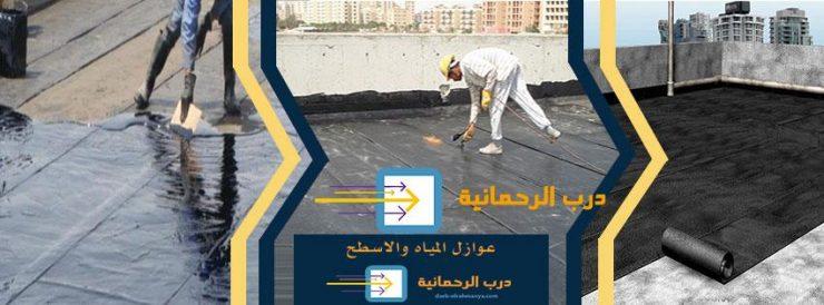 شركة درب الرحمانيه أهم ما تقدمة شركات عزل مائى وحرارى بالدمام
