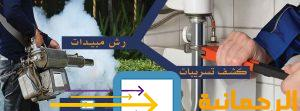 شركة كشف التسربات0500893351 أفضل أجهزةكشف تسربات الماء