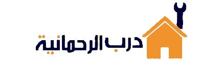 درب الرحمانية 0500893351