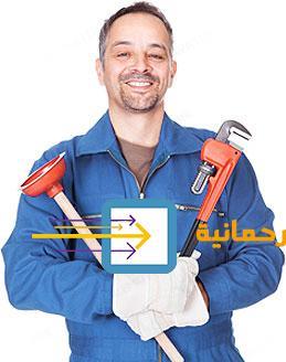 النظافة العامة شركة تسليك مجارى 0500893351 ماذا تفعل عند انسداد الصرف